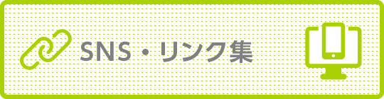 SNS・リンク集