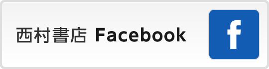 西村書店 Facebook