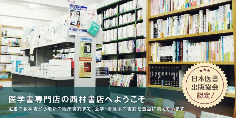 医学書専門店の西村書店へようこそ 定番の教科書から最新の臨床書籍まで、医学・看護系の書籍を豊富に揃えています