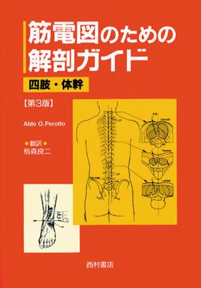 『筋電図のための解剖ガイド 四肢・体幹 第3版』