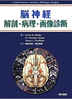 『脳神経 解剖・病理・画像診断』