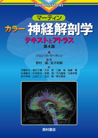 『マーティン カラー神経解剖学 第4版』