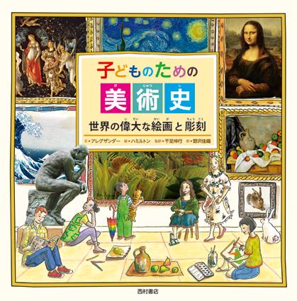 『子どものための美術史』