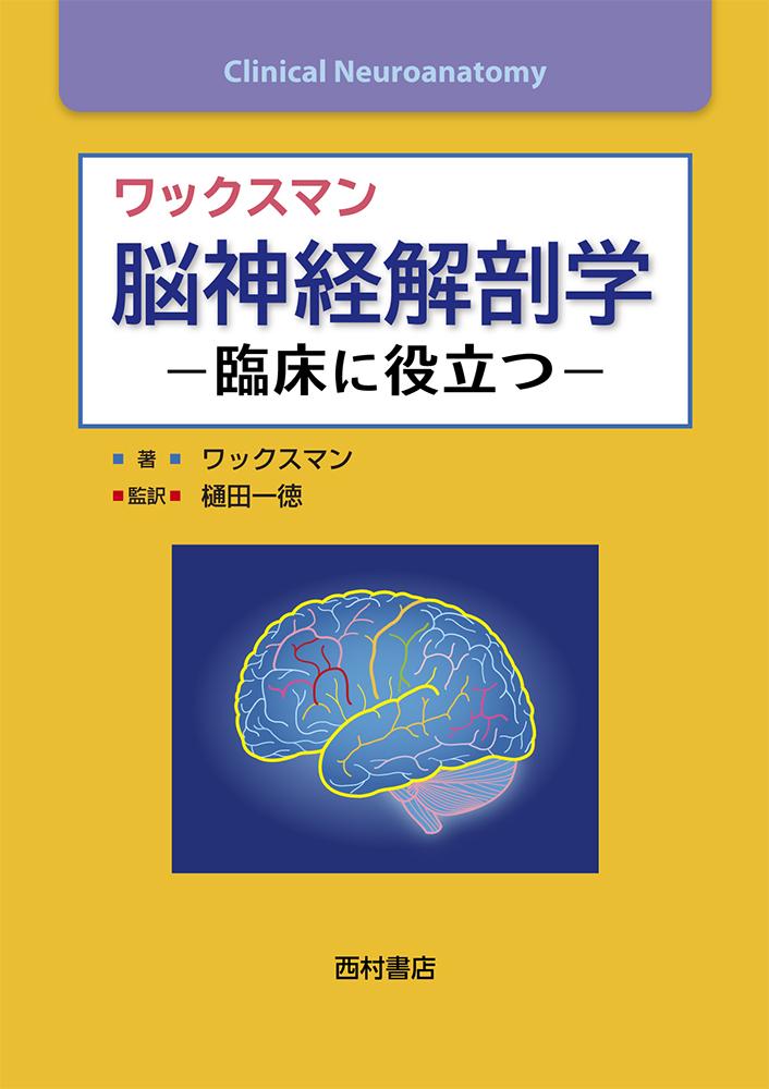 『ワックスマン 脳神経解剖学』