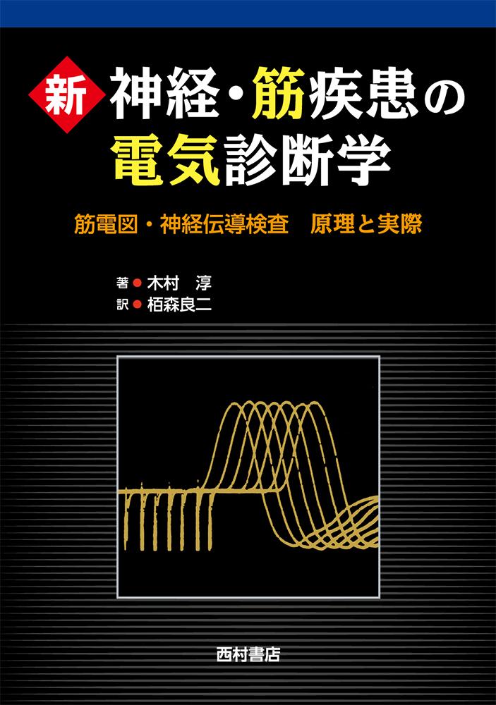 『新 神経・筋疾患の電気診断学』
