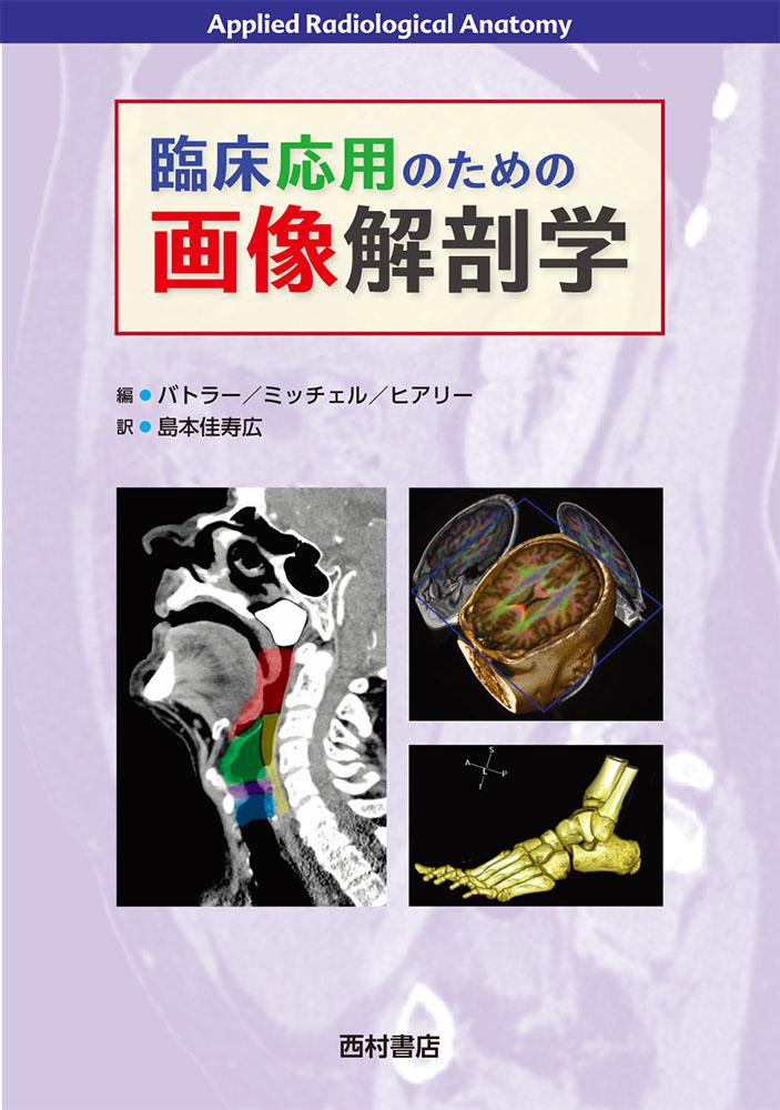 『臨床応用のための画像解剖学図』