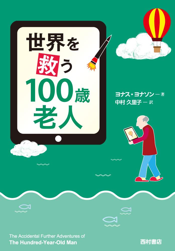 『世界を救う100歳老人』
