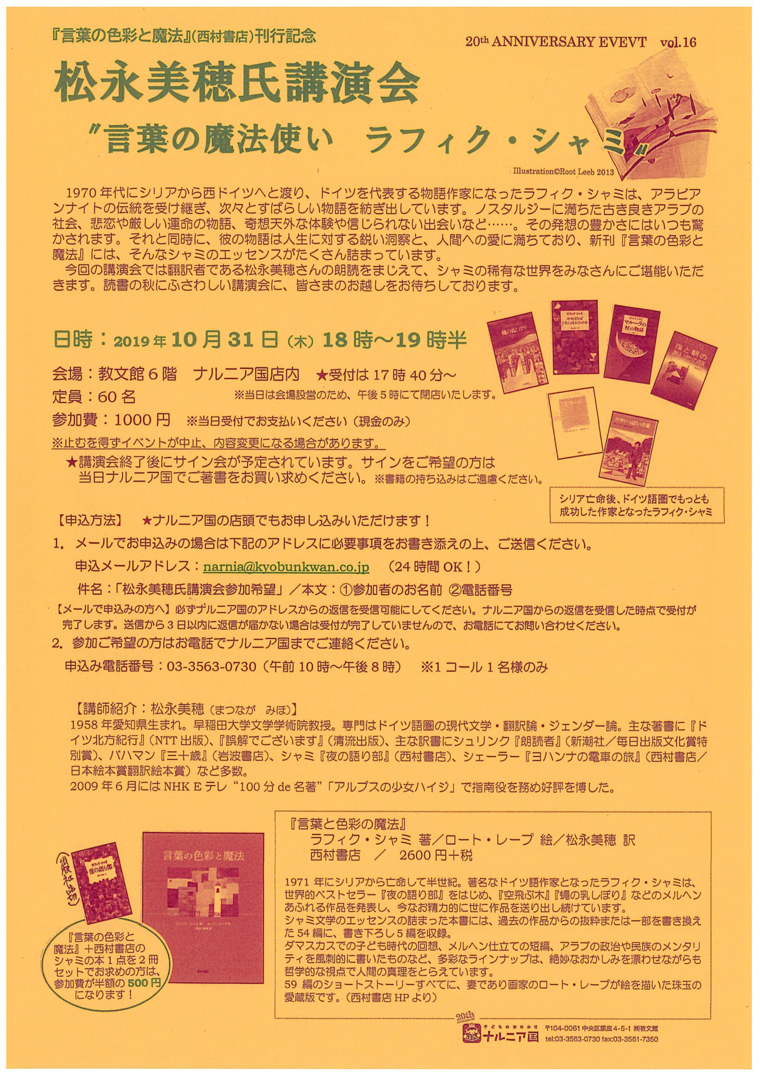松永美穂さん『言葉の色彩』ナルニア国講演会チラシ