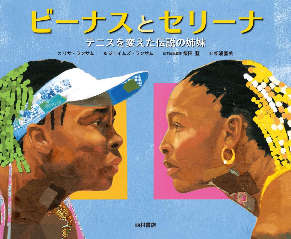 『ビーナスとセリーナ テニスを変えた伝説の姉妹』