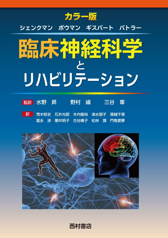 『臨床神経科学とリハビリテーション』