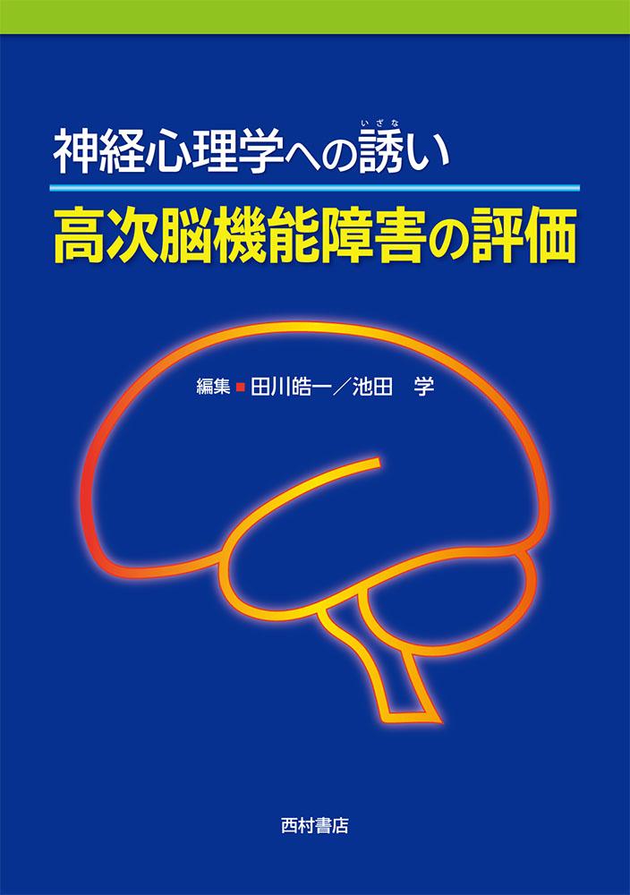 『神経心理学への誘い 高次脳機能障害の評価』