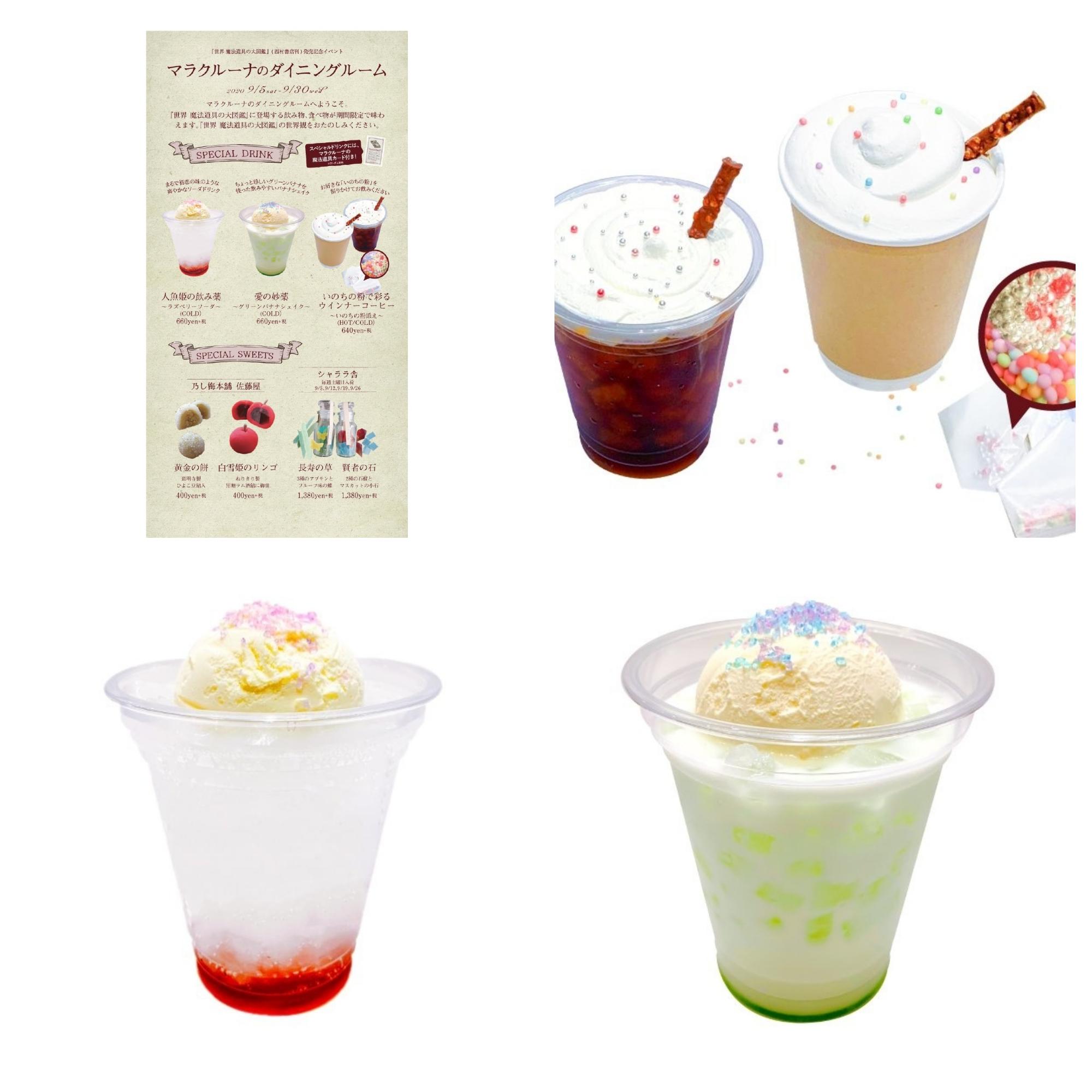 魔法の館_special drink