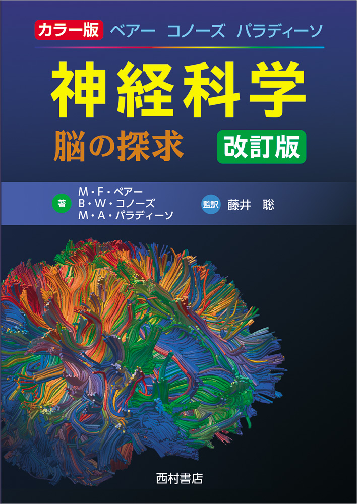 『カラー版 神経科学 −脳の探求−〈改訂版〉』