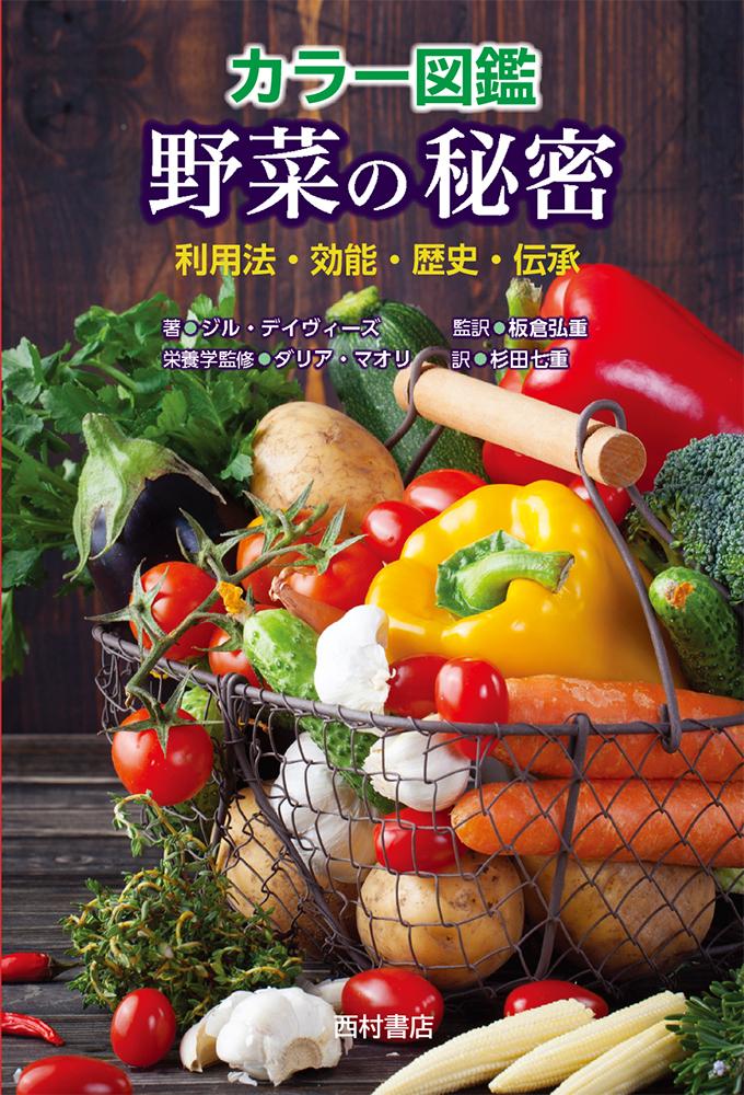 『野菜の秘密』