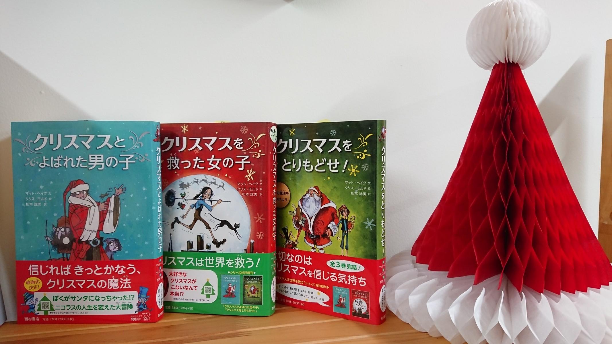 「クリスマスは世界を救う」シリーズ全3巻ディスプレイ写真